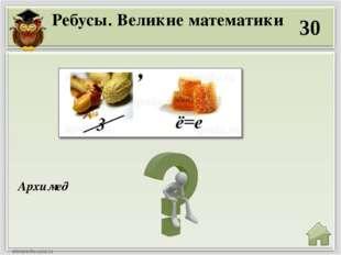 Ребусы. Великие математики 30 Архимед