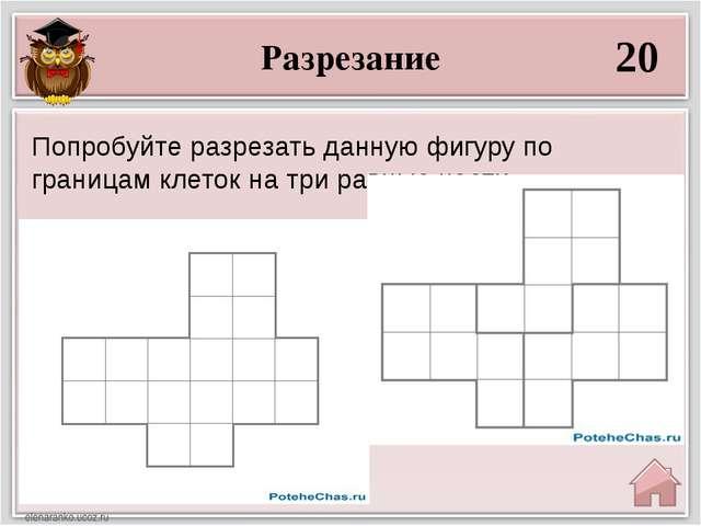 Разрезание 20 Попробуйте разрезать данную фигуру по границам клеток на три ра...