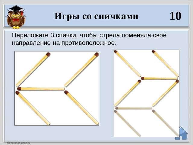 Игры со спичками 10 Переложите 3 спички, чтобы стрела поменяла своё направле...