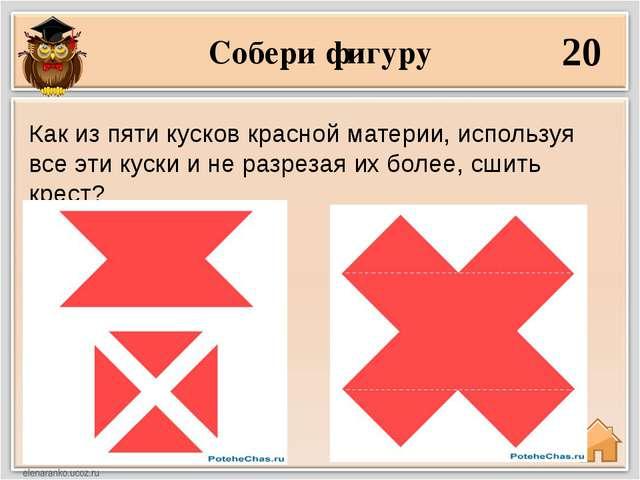 Собери фигуру 20 Как из пяти кусков красной материи, используя все эти куски...