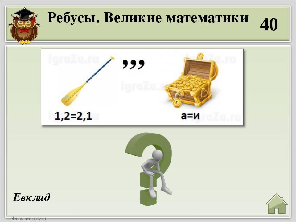 Ребусы. Великие математики 40 Евклид