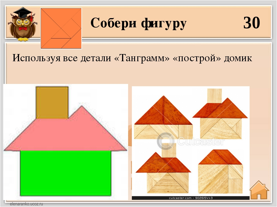Собери фигуру 30 Используя все детали «Танграмм» «построй» домик