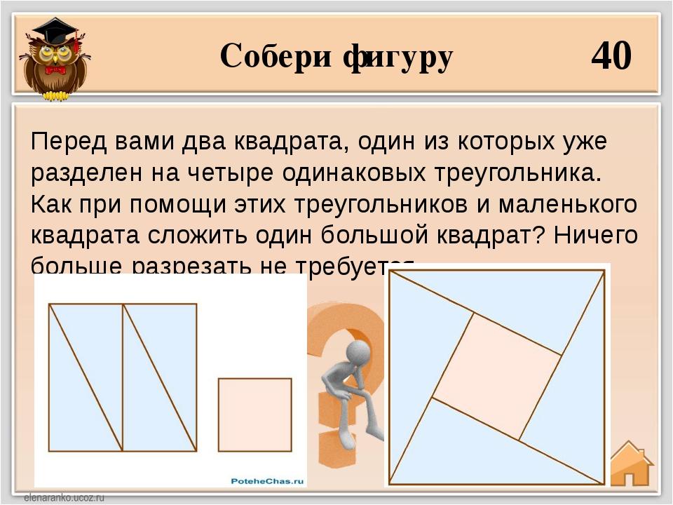 Собери фигуру 40 Перед вами два квадрата, один из которых уже разделен на чет...