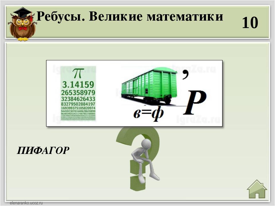Ребусы. Великие математики 10 ПИФАГОР