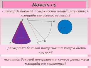 площадь боковой поверхности конуса равняться площади его основания? - площадь