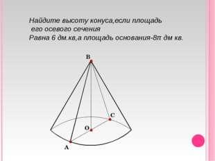 Найдите высоту конуса,если площадь его осевого сечения Равна 6 дм.кв,а площад
