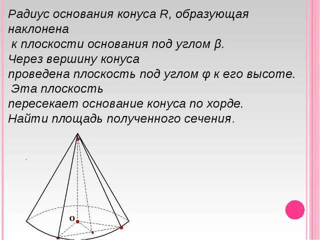 Радиус основания конуса R, образующая наклонена к плоскости основания под угл...