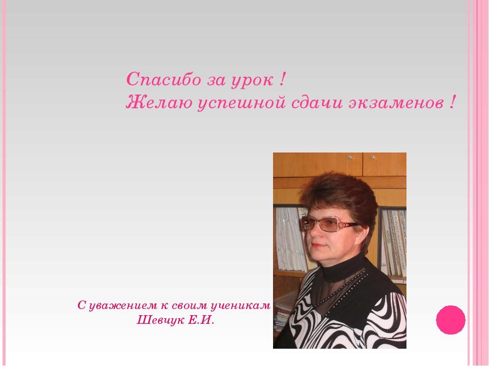 Спасибо за урок ! Желаю успешной сдачи экзаменов ! С уважением к своим ученик...
