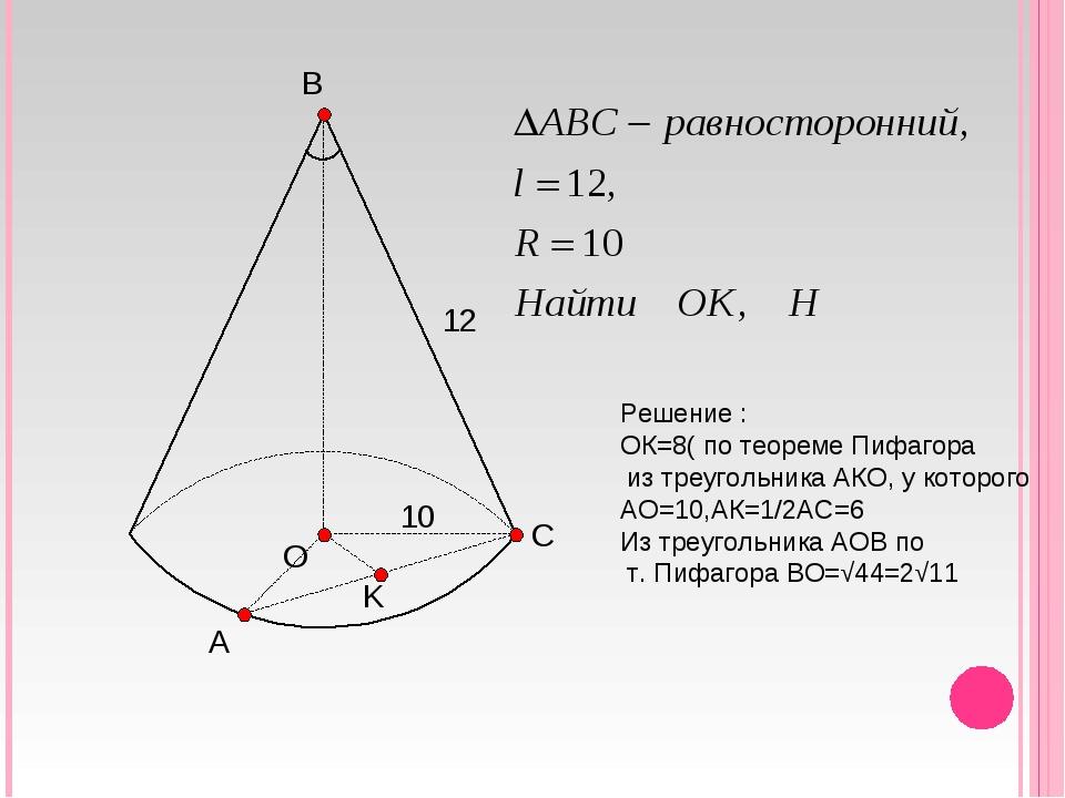 Решение : ОК=8( по теореме Пифагора из треугольника АКО, у которого АО=10,АК=...