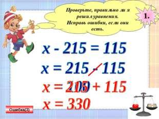 Проверьте, правильно ли я решил уравнения. Исправь ошибки, если они есть. 1.