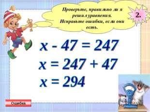 Проверьте, правильно ли я решил уравнения. Исправьте ошибки, если они есть. 2