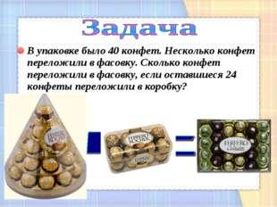 В упаковке было 40 конфет. Несколько конфет переложили в фасовку. Сколько кон