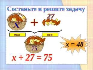 х = 48 Маша Ваня