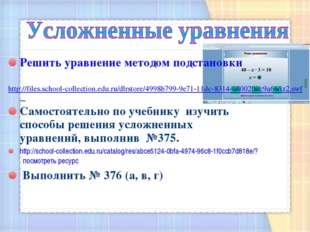 Решить уравнение методом подстановки http://files.school-collection.edu.ru/dl