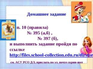 Домашнее задание п. 10 (правила) № 395 (а,б) ,  № 397 (б), и выполнить зада