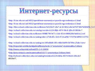 http://fcior.edu.ru/card/4032/opredelenie-uravneniya-i-pravilo-ego-resheniya-