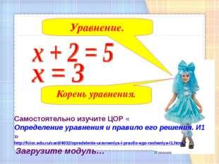 Уравнение. Корень уравнения. Самостоятельно изучите ЦОР «Определение уравнени