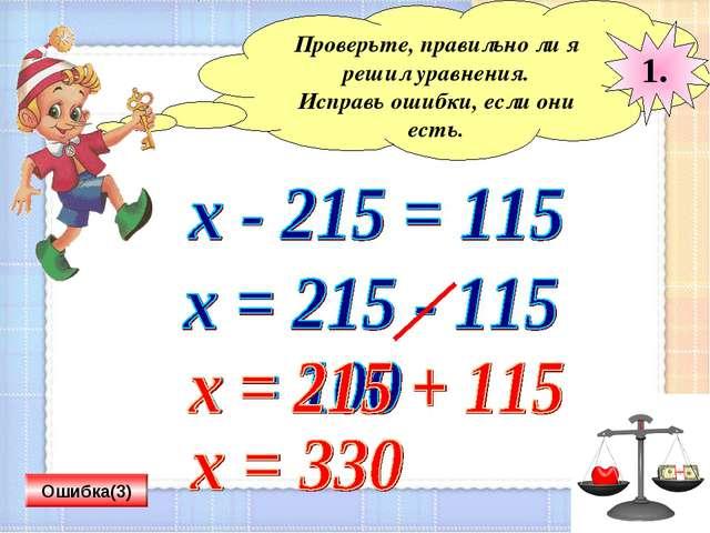 Проверьте, правильно ли я решил уравнения. Исправь ошибки, если они есть. 1....
