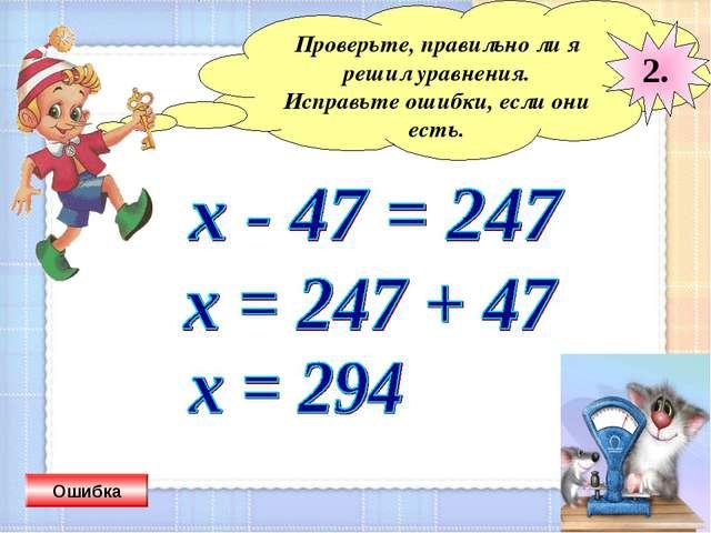 Проверьте, правильно ли я решил уравнения. Исправьте ошибки, если они есть. 2...