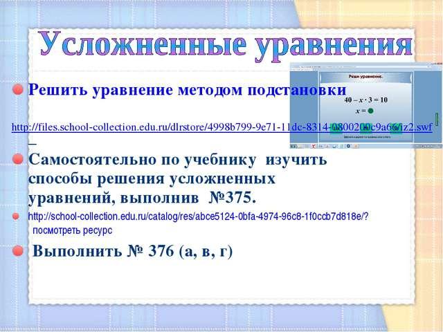 Решить уравнение методом подстановки http://files.school-collection.edu.ru/dl...