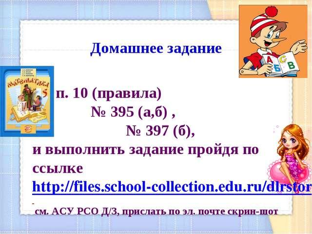 Домашнее задание п. 10 (правила) № 395 (а,б) ,  № 397 (б), и выполнить зада...