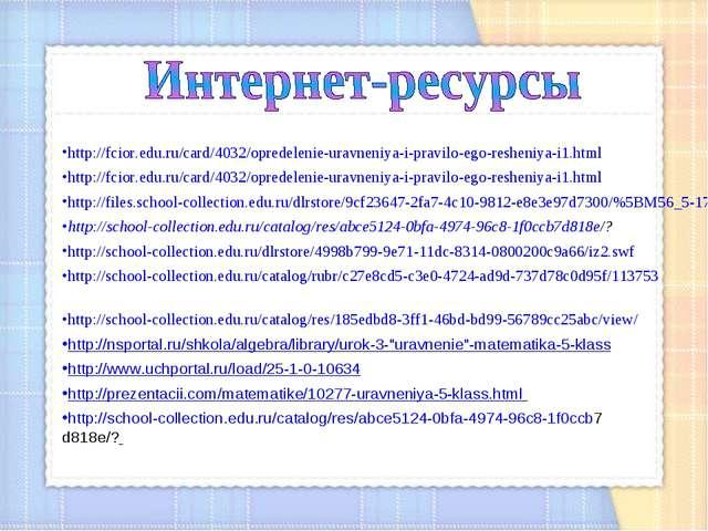 http://fcior.edu.ru/card/4032/opredelenie-uravneniya-i-pravilo-ego-resheniya-...
