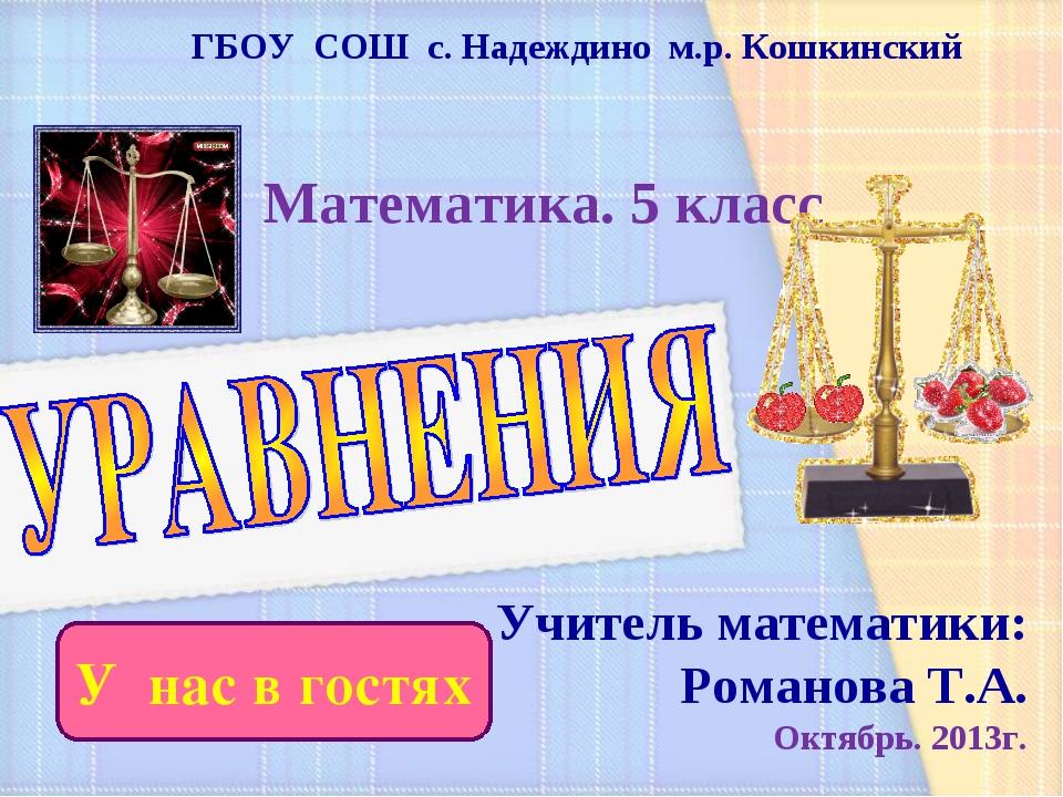 Математика. 5 класс ГБОУ СОШ с. Надеждино м.р. Кошкинский Учитель математики:...