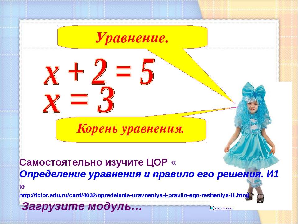 Уравнение. Корень уравнения. Самостоятельно изучите ЦОР «Определение уравнени...