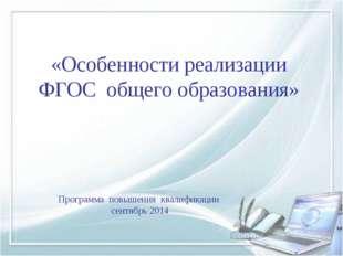 «Особенности реализации ФГОС общего образования» Программа повышения квалифик