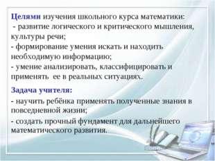 Целями изучения школьного курса математики: - развитие логического и критичес