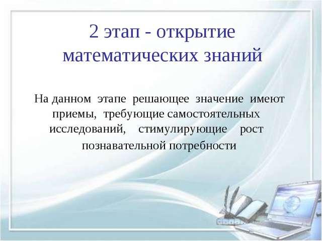 2 этап - открытие математических знаний На данном этапе решающее значение име...