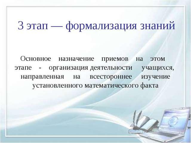 3 этап — формализация знаний Основное назначение приемов на этом этапе - орга...