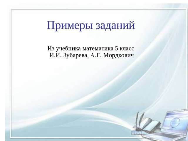 Примеры заданий Из учебника математика 5 класс И.И. Зубарева, А.Г. Мордкович
