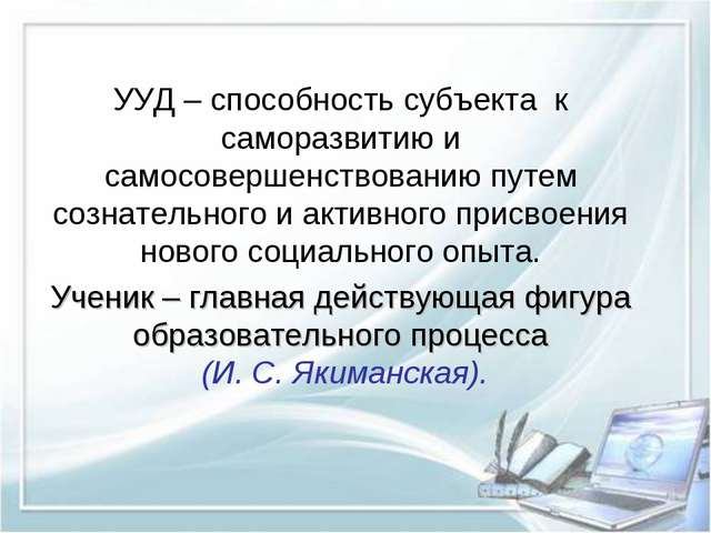 УУД – способность субъекта к саморазвитию и самосовершенствованию путем созн...