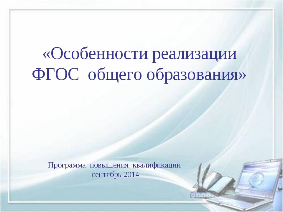 «Особенности реализации ФГОС общего образования» Программа повышения квалифик...