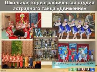 Школьная хореографическая студия эстрадного танца «Движение»