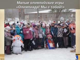 Малые олимпийские игры «Олимпиада! Мы с тобой!»
