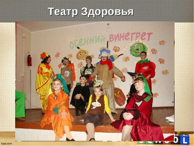 Театр Здоровья