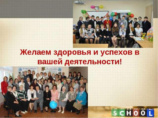 Желаем здоровья и успехов в вашей деятельности!