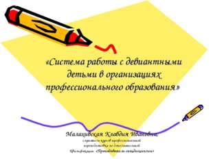 Малахивская Клавдия Ивановна, слушатель курсов профессиональной переподготовк