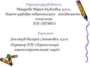 Научный руководитель Макарова Мария Яковлевна, к.п.н., доцент кафедры педагог