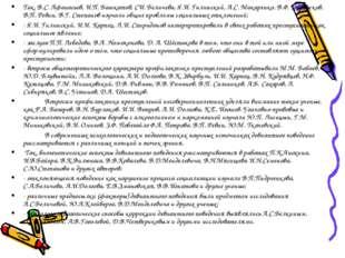 Так, B.C. Афанасьев, И.П. Башкатов, СИ. Беличева, Я.И. Гилинский, А.С. Макаре