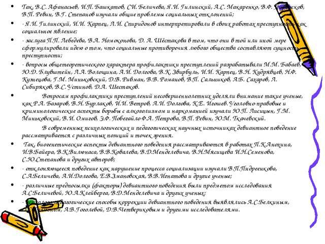 Так, B.C. Афанасьев, И.П. Башкатов, СИ. Беличева, Я.И. Гилинский, А.С. Макаре...
