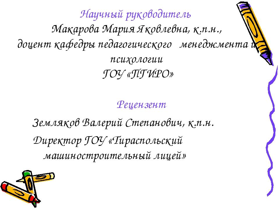 Научный руководитель Макарова Мария Яковлевна, к.п.н., доцент кафедры педагог...