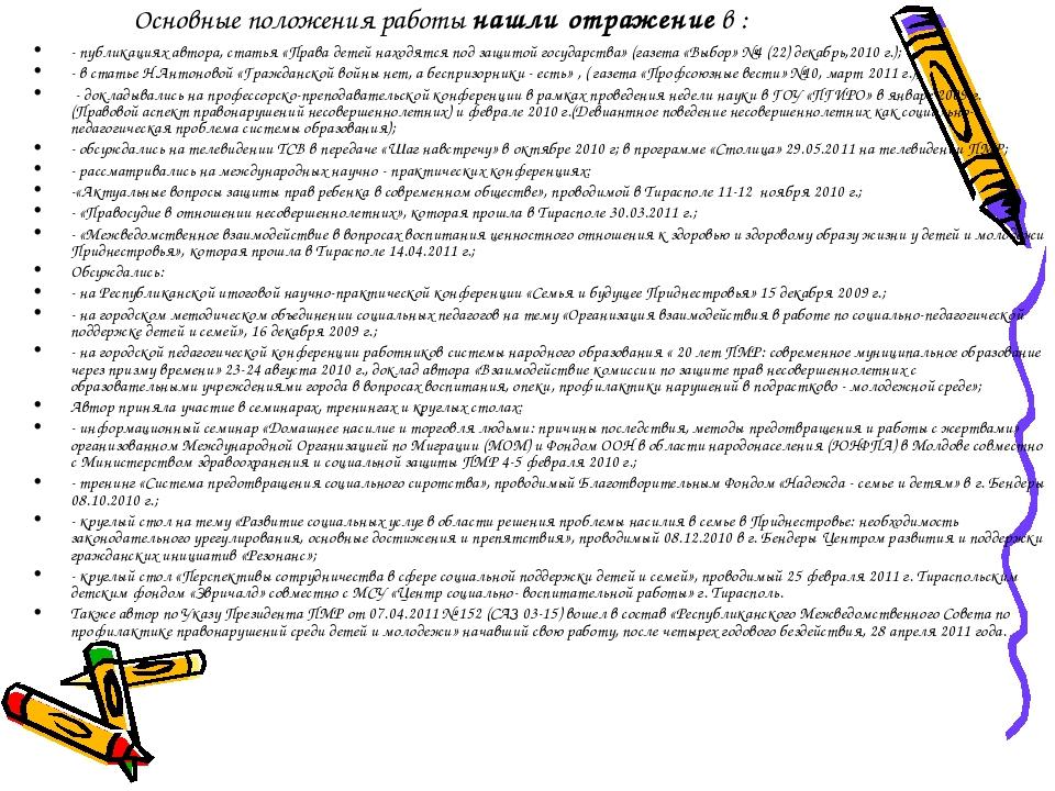 Основные положения работы нашли отражение в : - публикациях автора, статья «П...