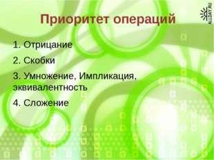 1. Отрицание 2. Скобки 3. Умножение, Импликация, эквивалентность 4. Сложение