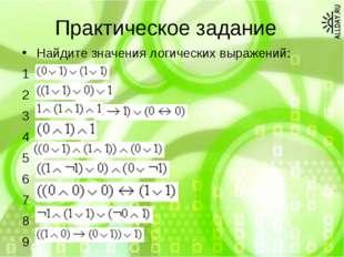 Практическое задание Найдите значения логических выражений: 1 2 3 4 5 6 7 8