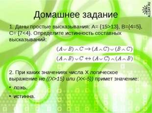 Домашнее задание 1. Даны простые высказывания: А= {15>13}, В={4=5}, C= {715)