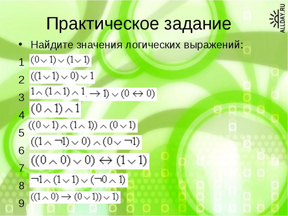Практическое задание Найдите значения логических выражений: 1 2 3 4 5 6 7 8...
