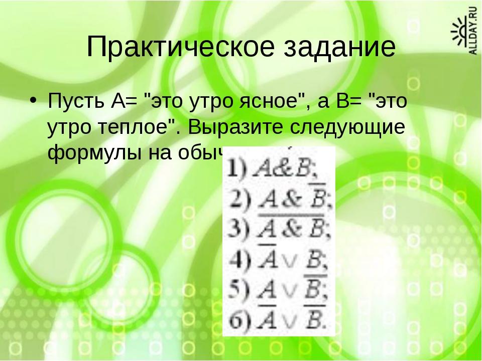 """Практическое задание Пусть А= """"это утро ясное"""", а В= """"это утро теплое"""". Выраз..."""